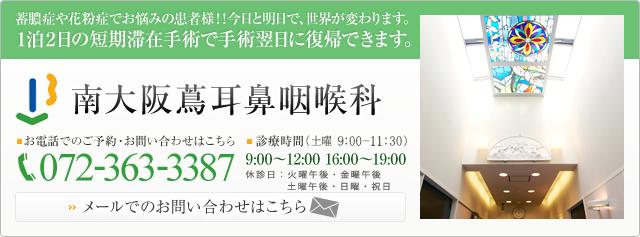 南大阪蔦耳鼻咽喉科 お電話でのご予約・お問い合わせは電話番号 072-363-3387 メールでのお問い合わせはこちら